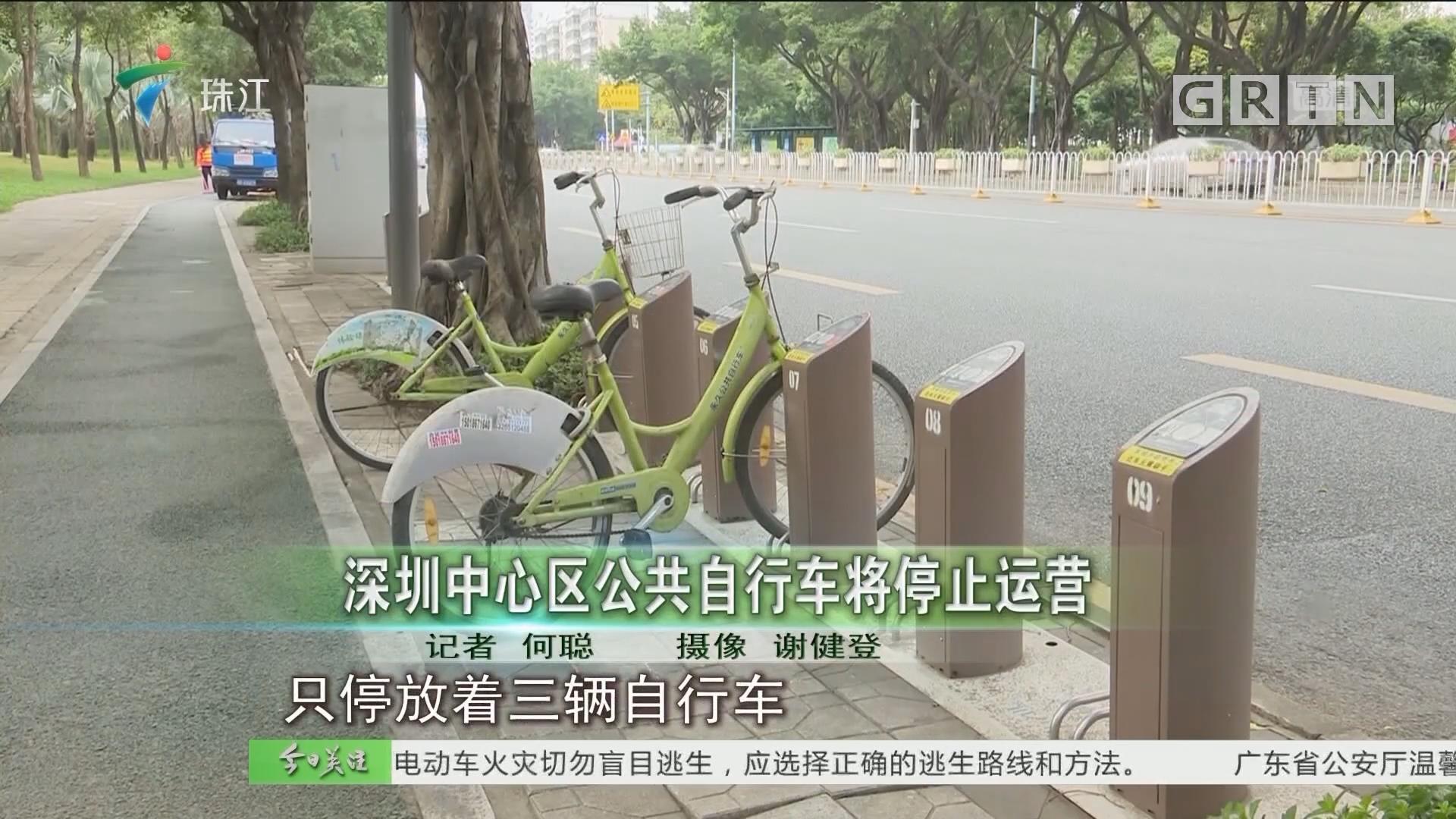 深圳中心区公共自行车将停止运营
