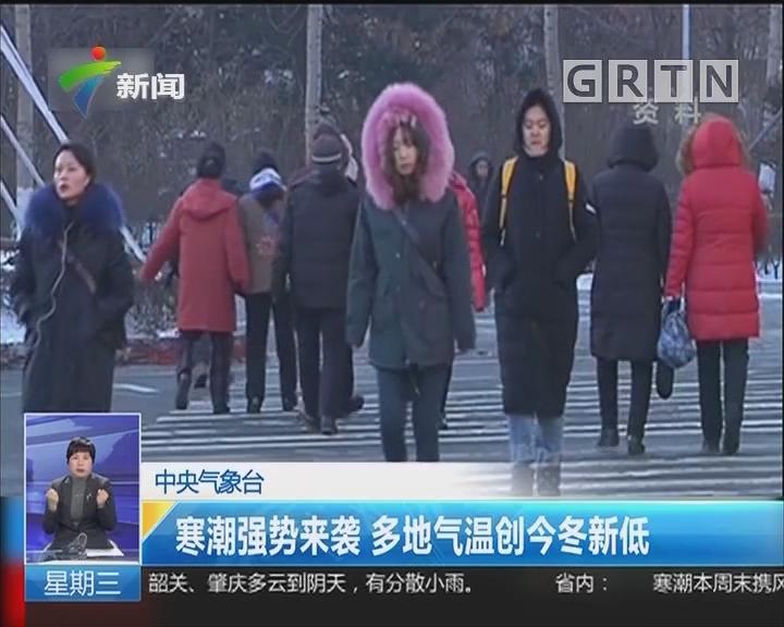 中央气象台:寒潮强势来袭 多地气温创今冬新低