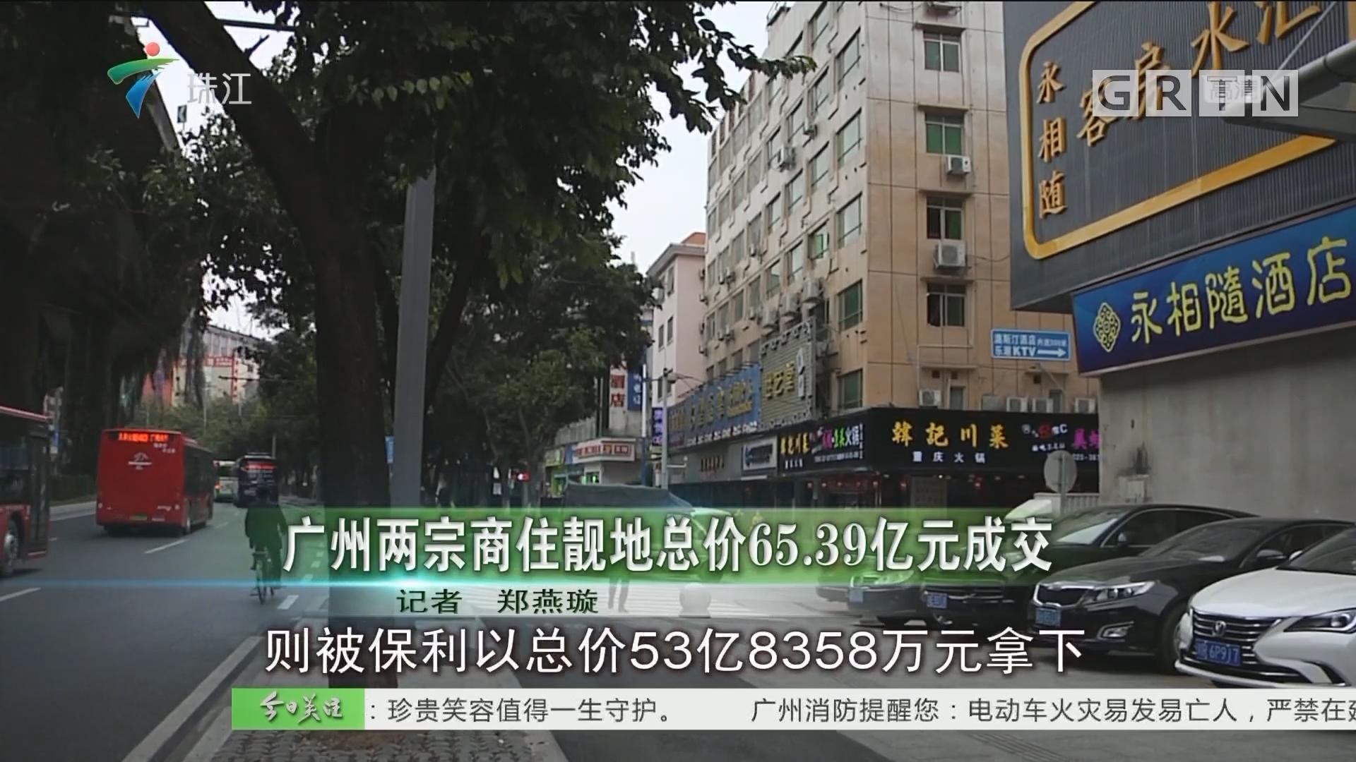 广州两宗商住靓地总价65.39亿元成交
