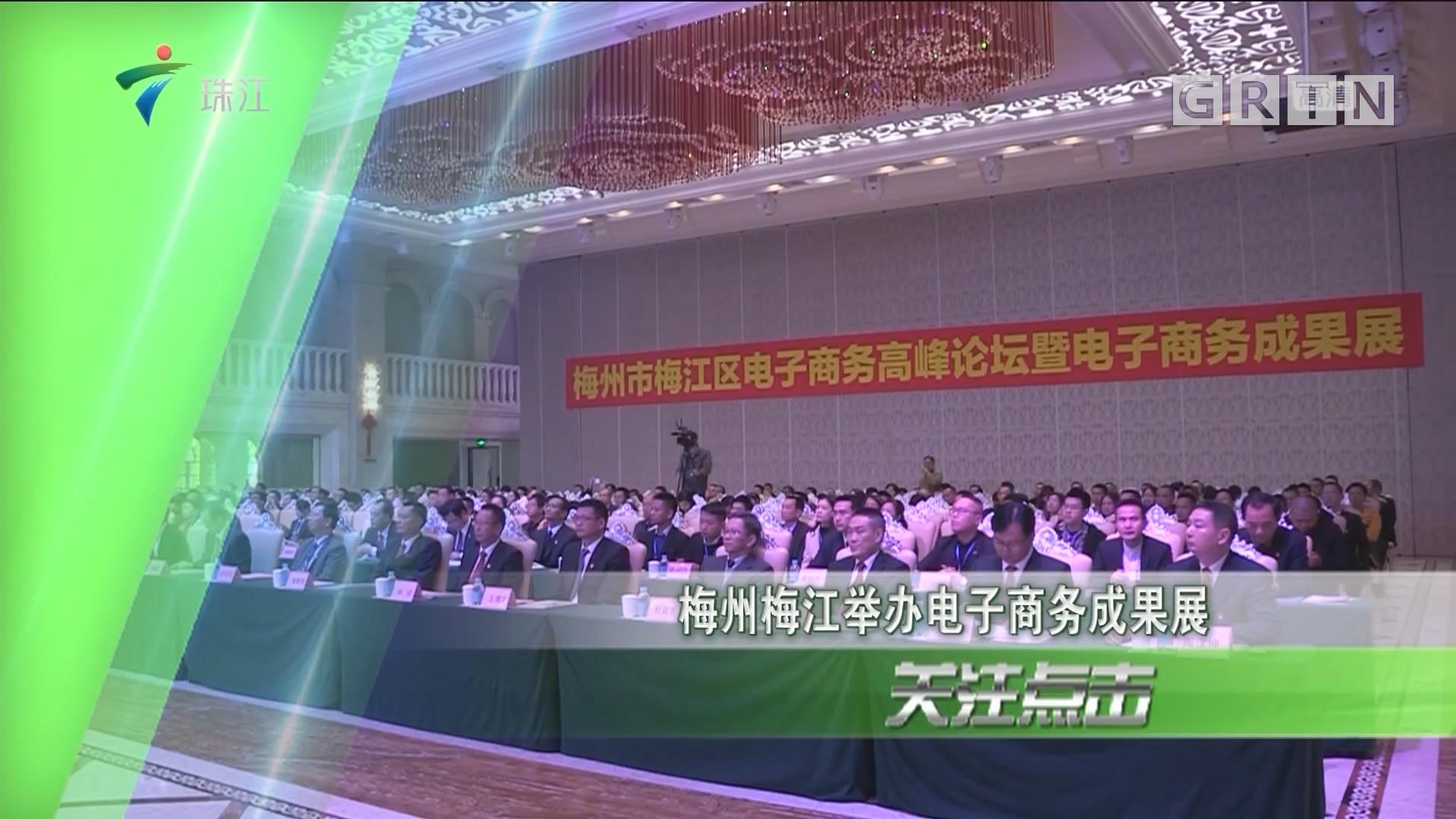 梅州梅江举办电子商务成果展