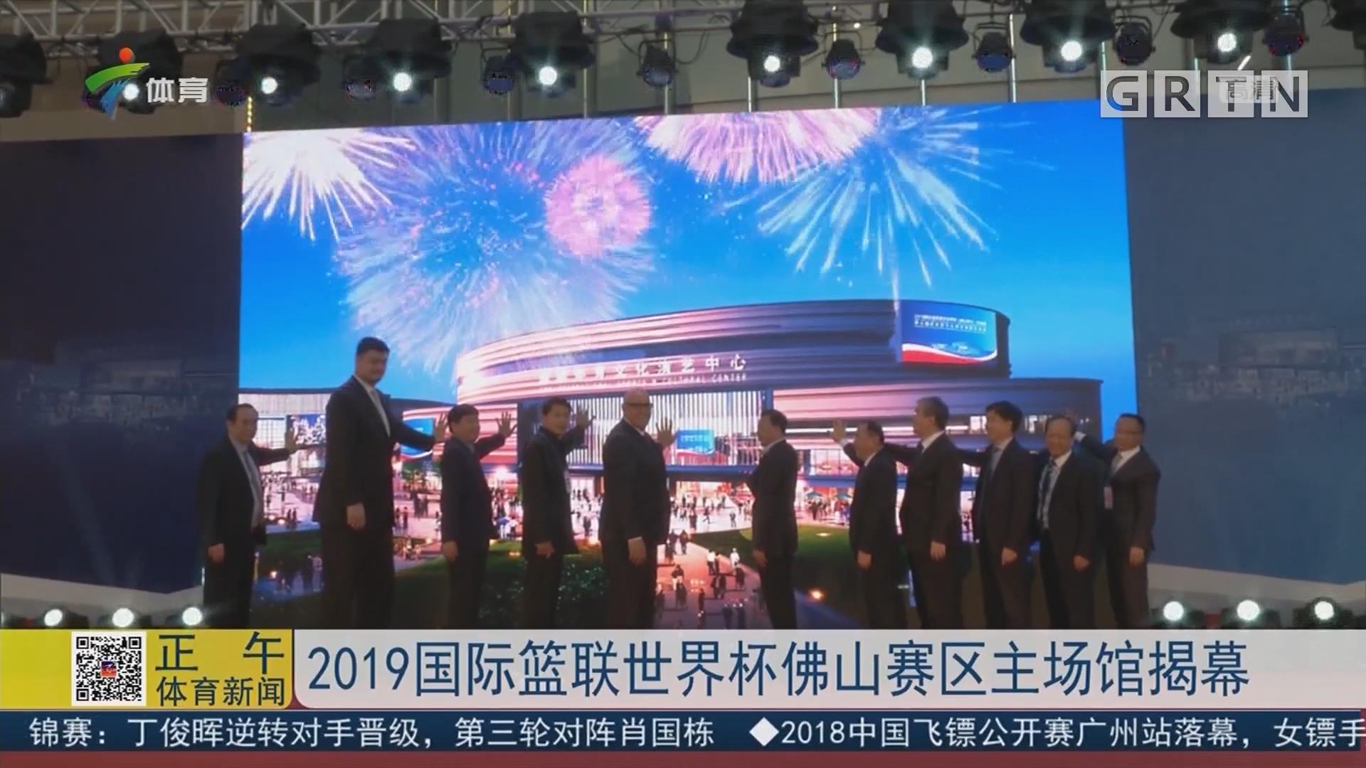 2019国际篮联世界杯佛山赛区主场馆揭幕