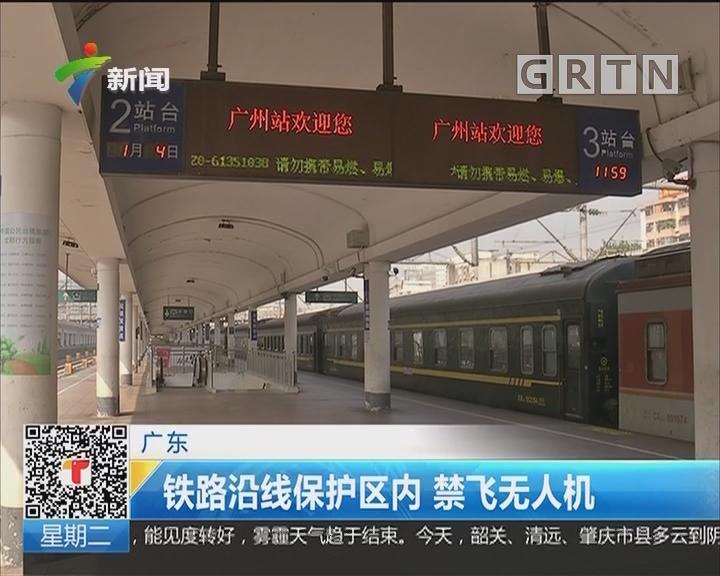 广东:本月起出台新规 禁止高铁霸位