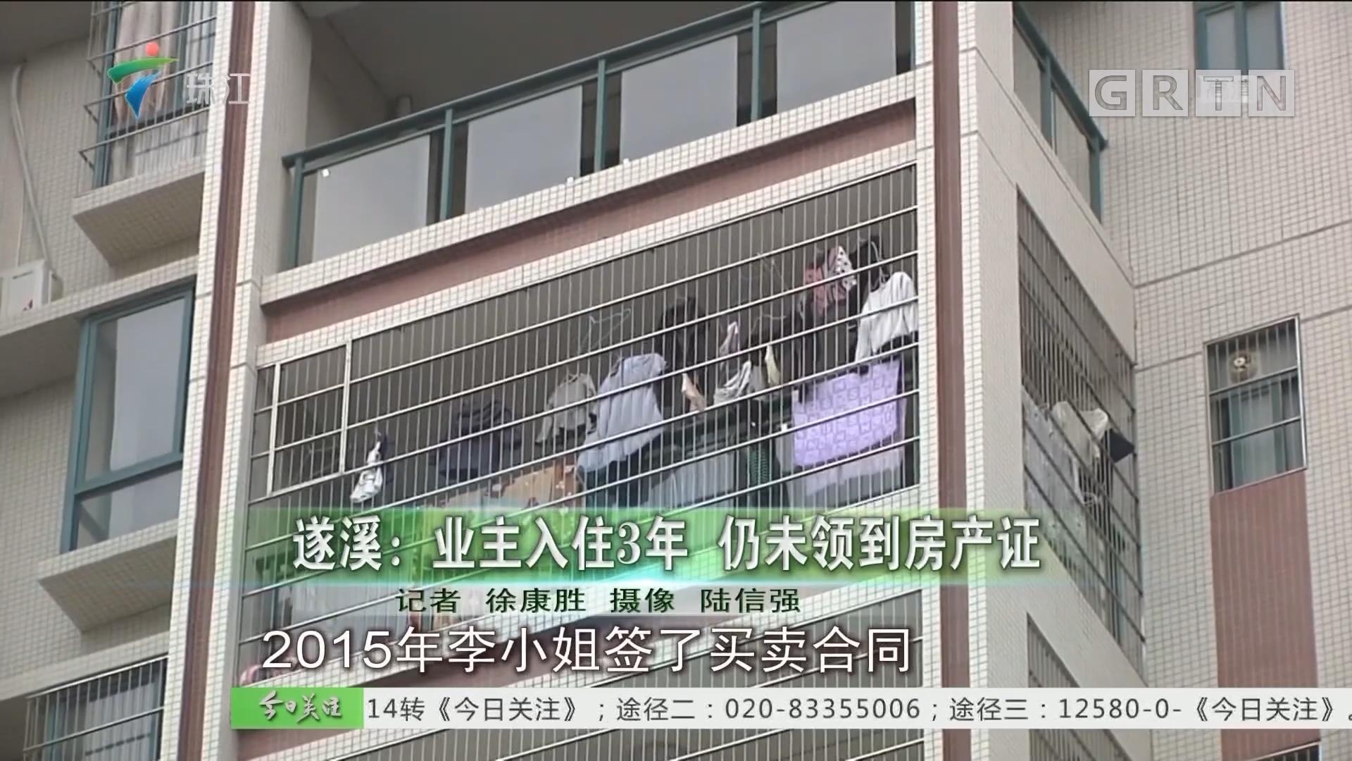 遂溪:业主入住3年 仍未领到房产证