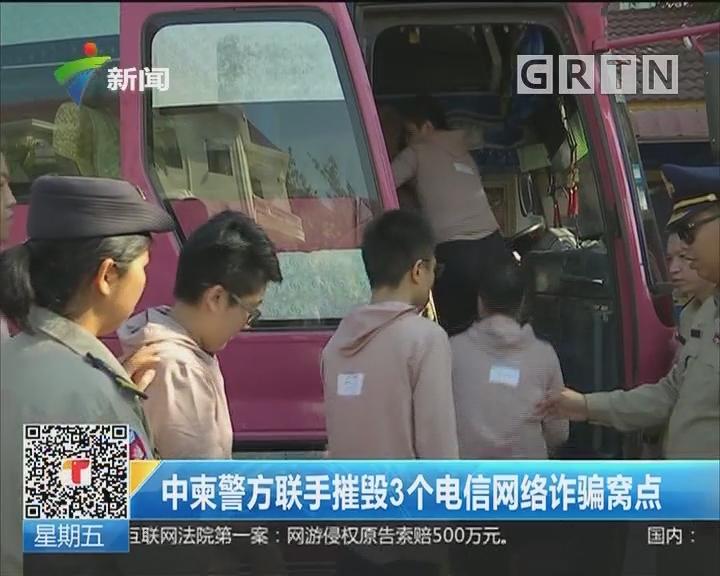 中柬警方联手摧毁3个电信网络诈骗窝点