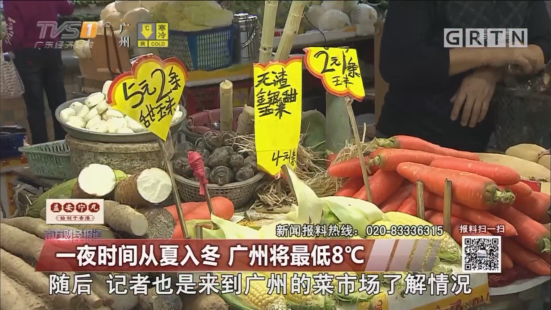 一夜时间从夏入冬 广州将最低8℃