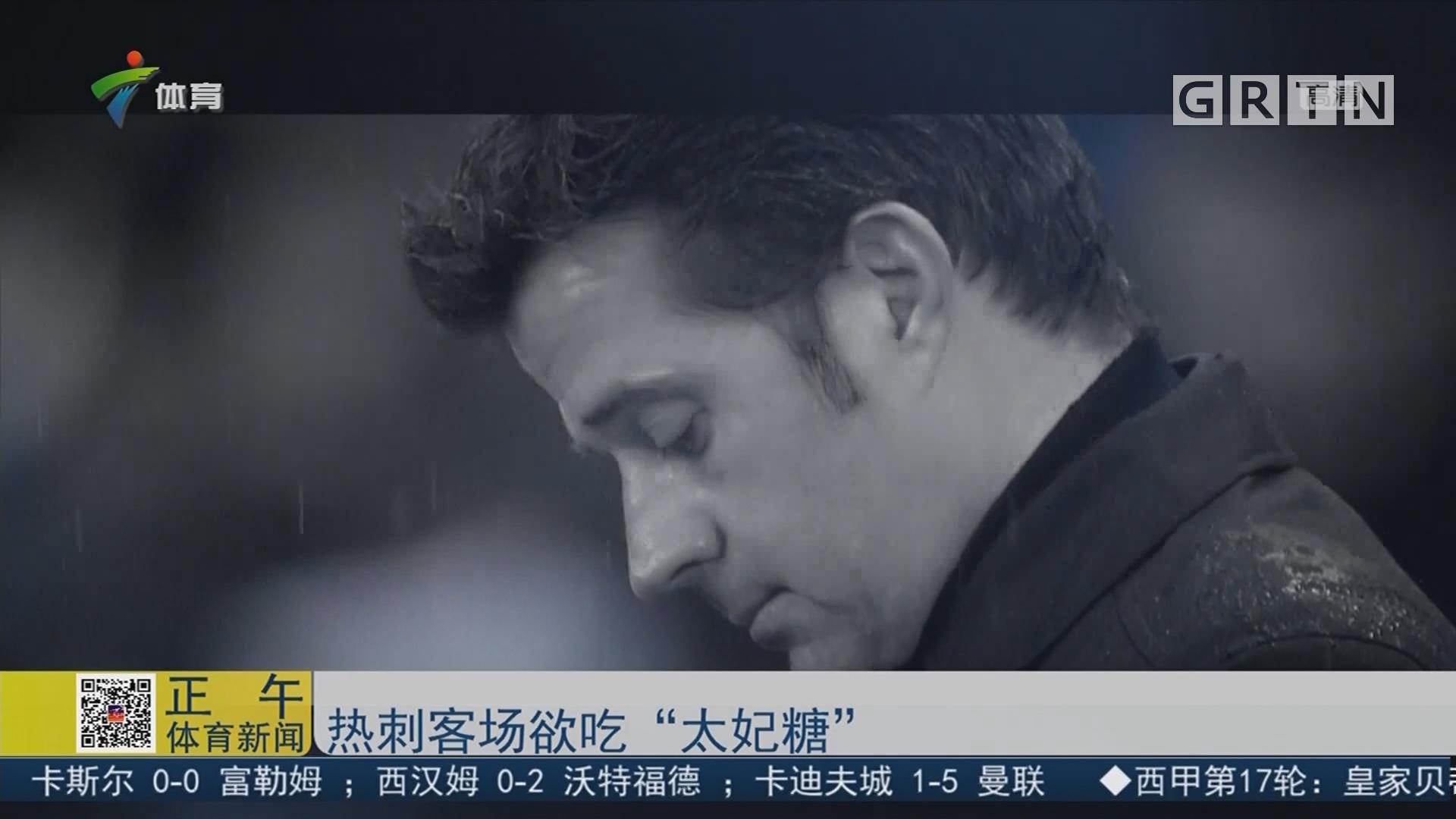 """热刺客场欲吃""""太妃糖"""""""