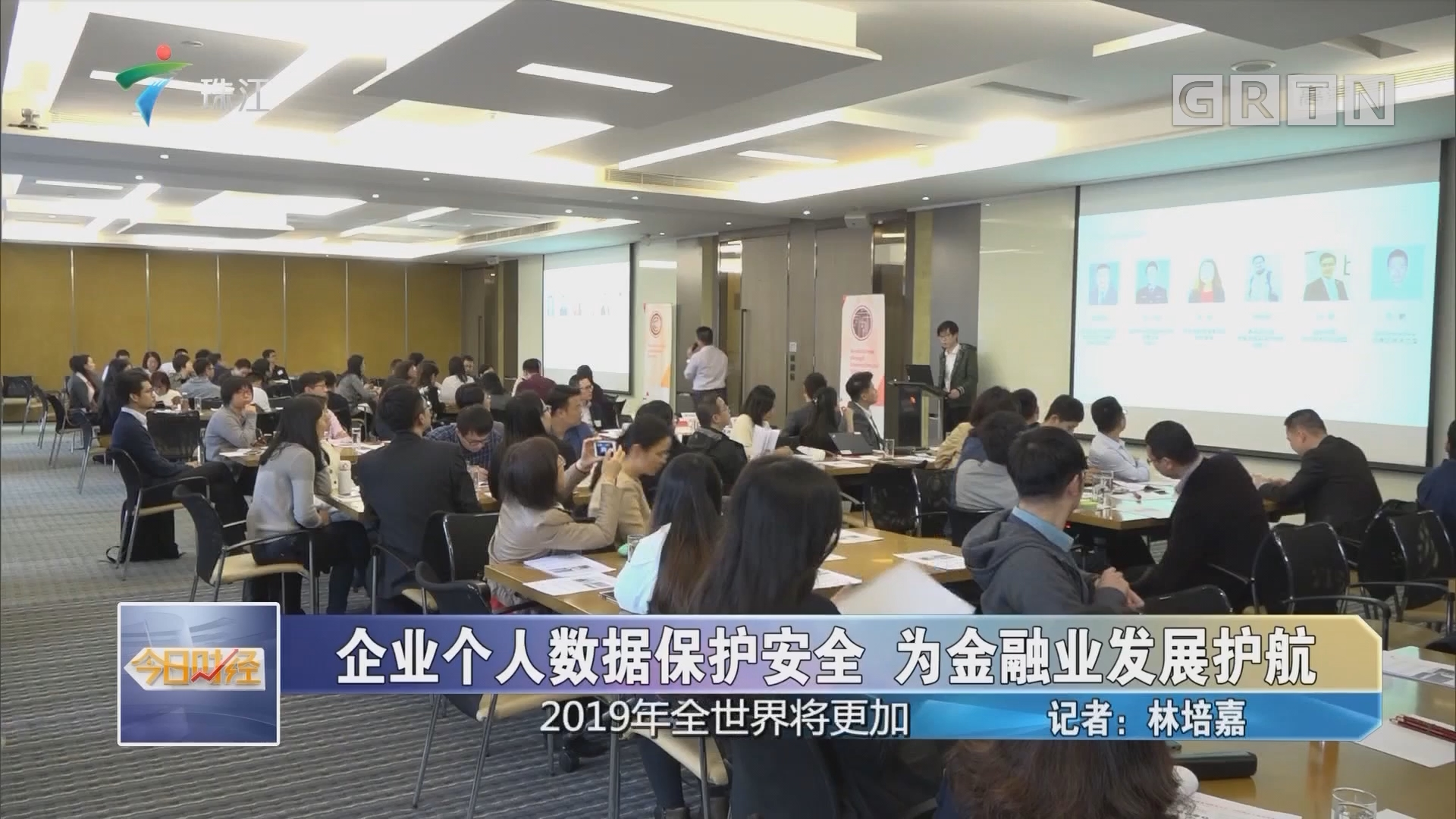 企业个人数据保护安全 为金融业发展护航