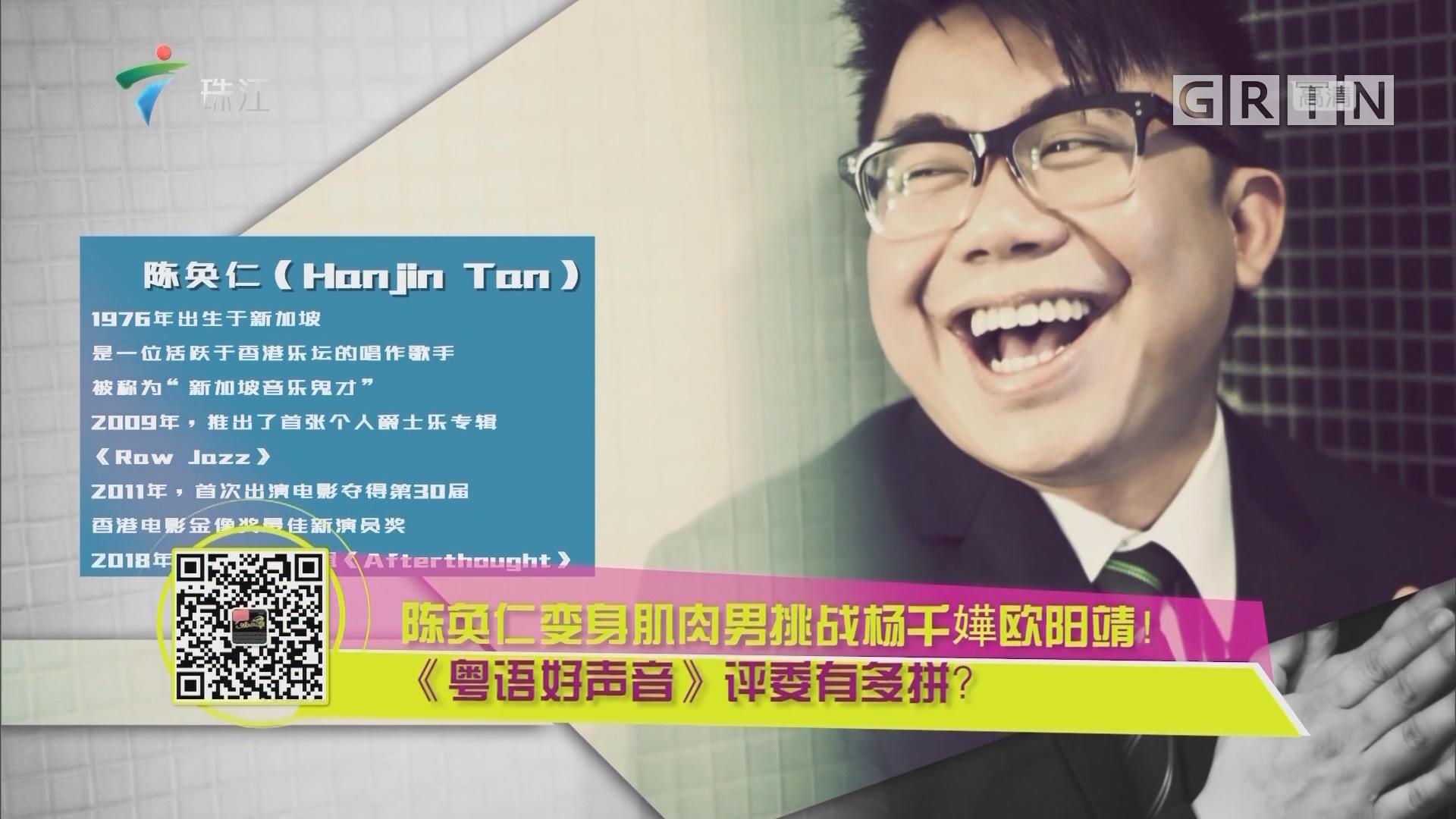 陈奂仁变身肌肉男挑战杨千嬅欧阳靖! 《粤语好声音》评委有多拼?