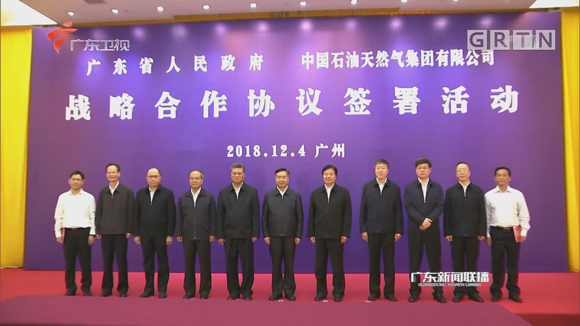 广东与中国石油天然气集团签署战略合作协议 李希 马兴瑞 王宜林出席活动
