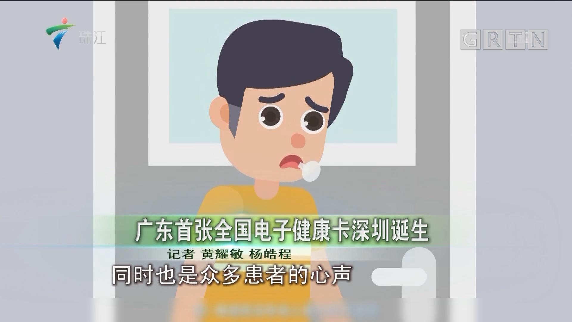 广东首张全国电子健康卡深圳诞生