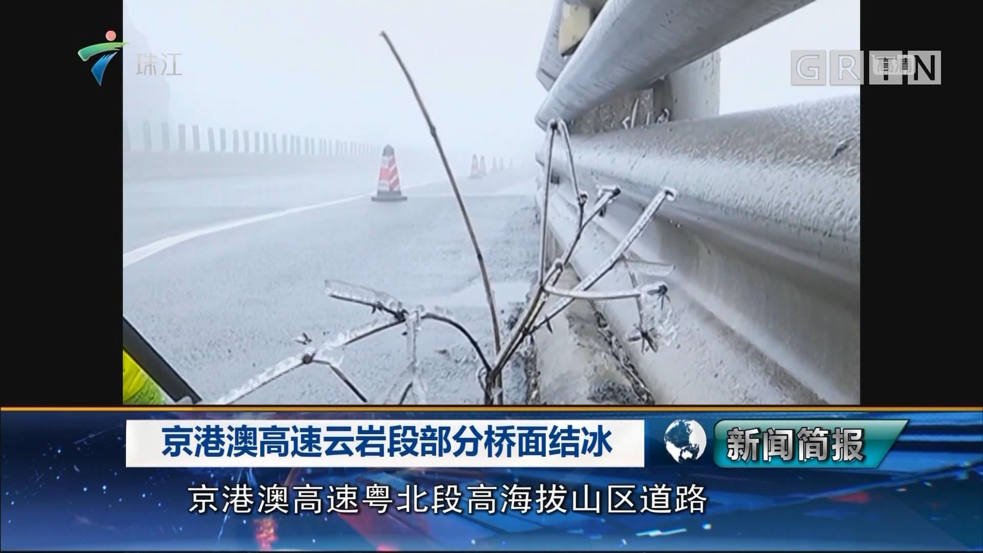 京港澳高速云岩段部分桥面结冰