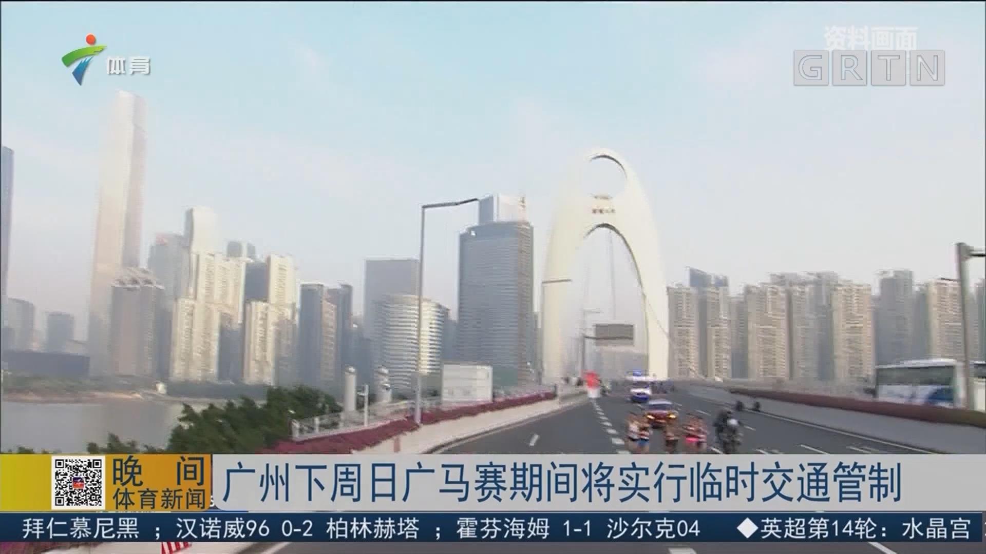 广州下周日广马赛期间将实行临时交通管制