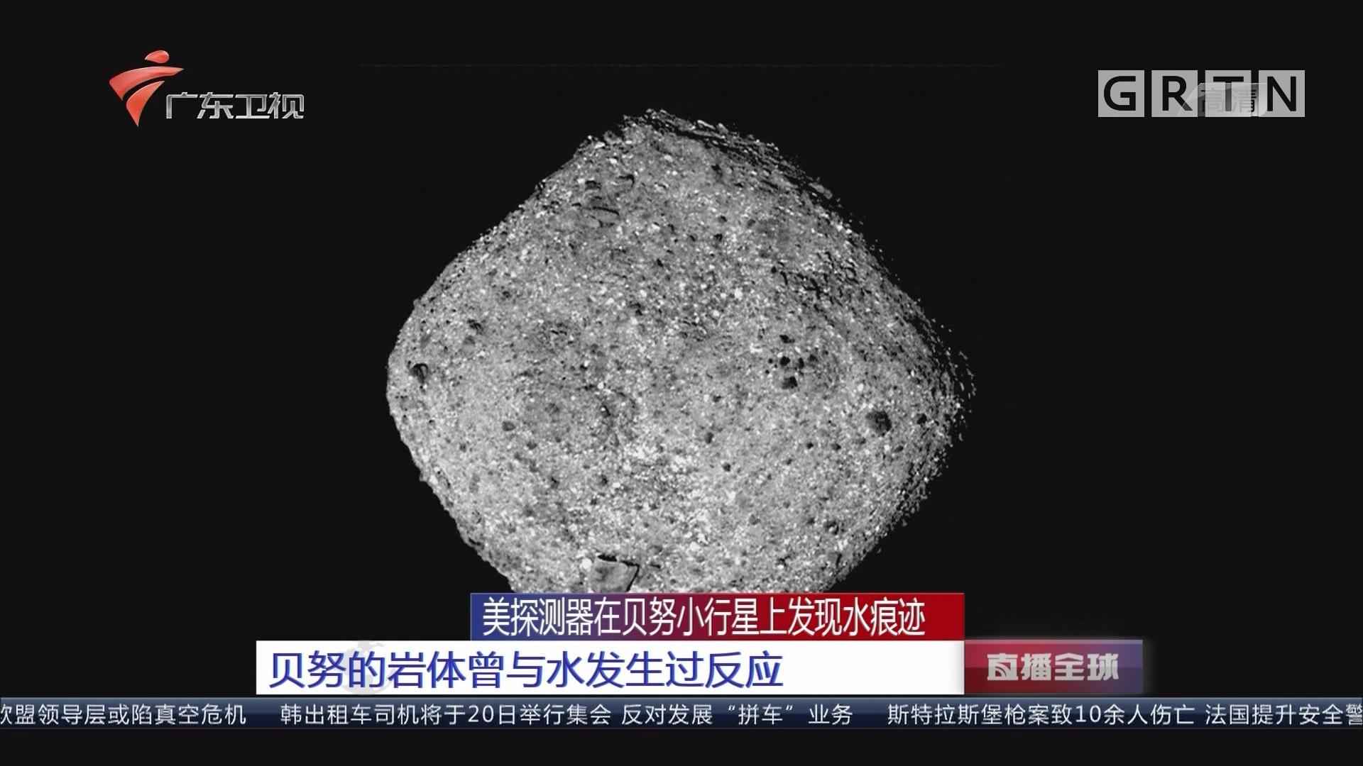 美探测器在贝努小行星上发现水痕迹:贝努的岩体曾与水发生过反应