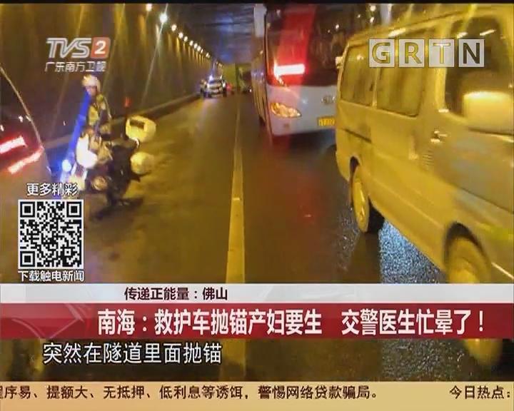 传递正能量:佛山 南海:救护车抛锚产妇要生 交警医生忙晕了!