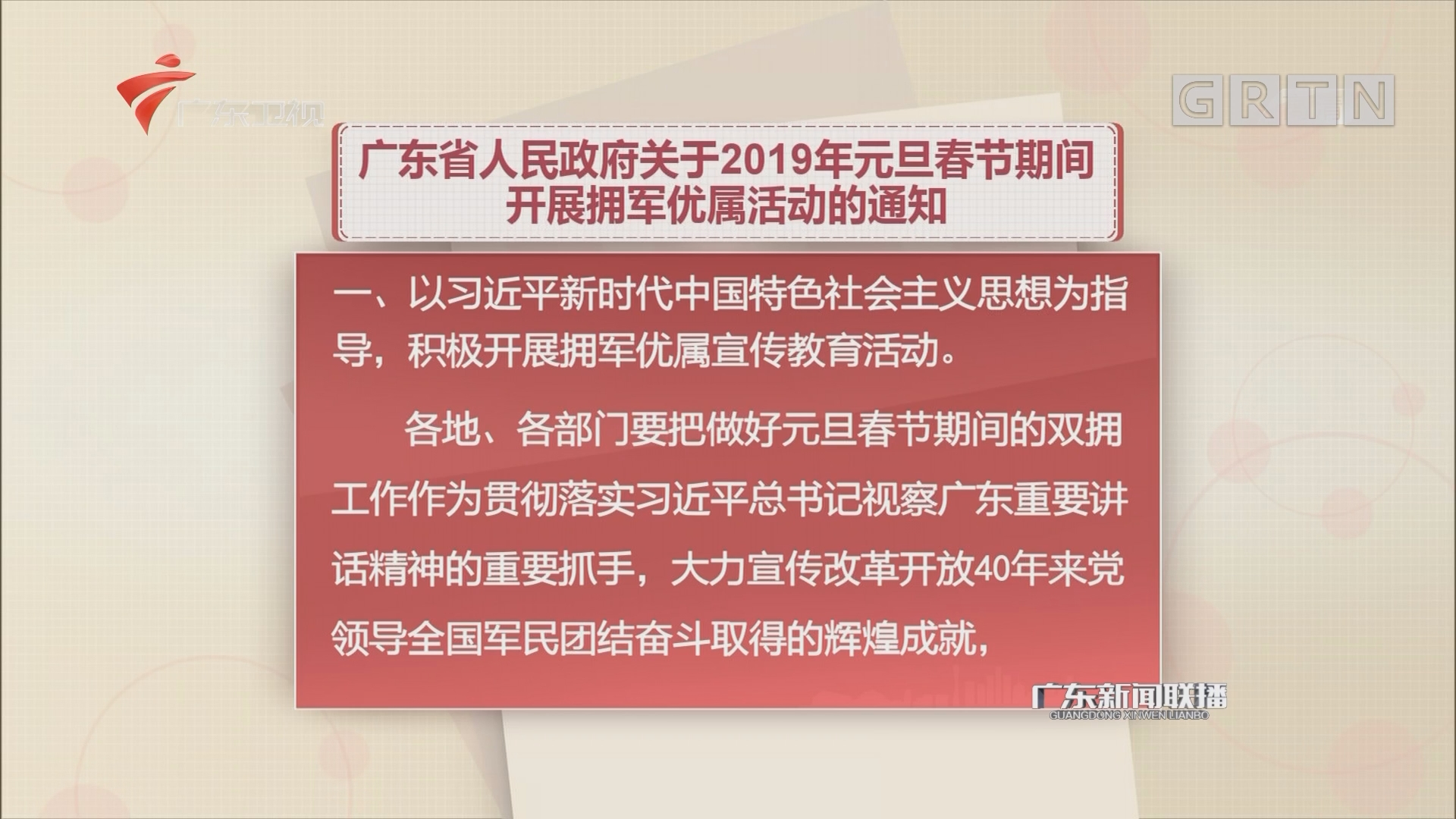 广东省人民政府关于2019年元旦春节期间开展拥军优属活动的通知