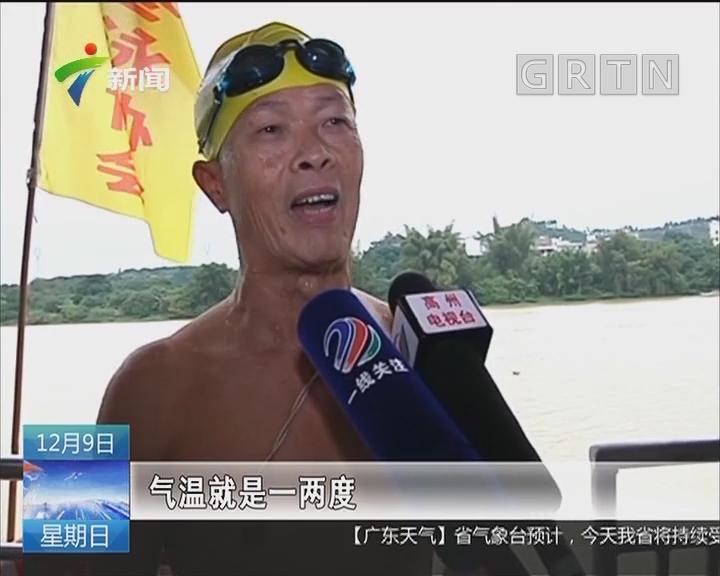 茂名:过百名冬泳爱好者畅游鉴江