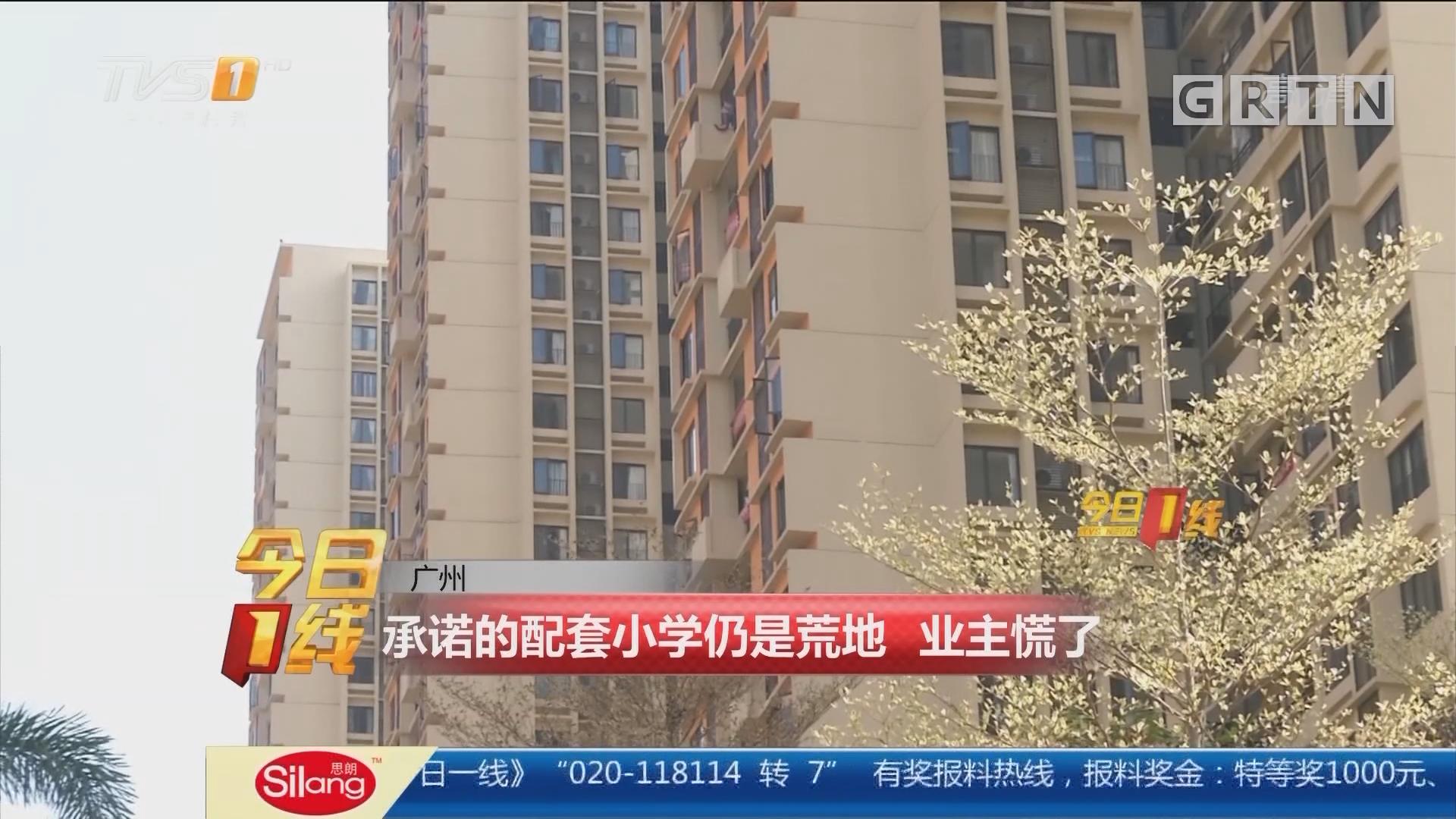 广州:承诺的配套小学仍是荒地 业主慌了