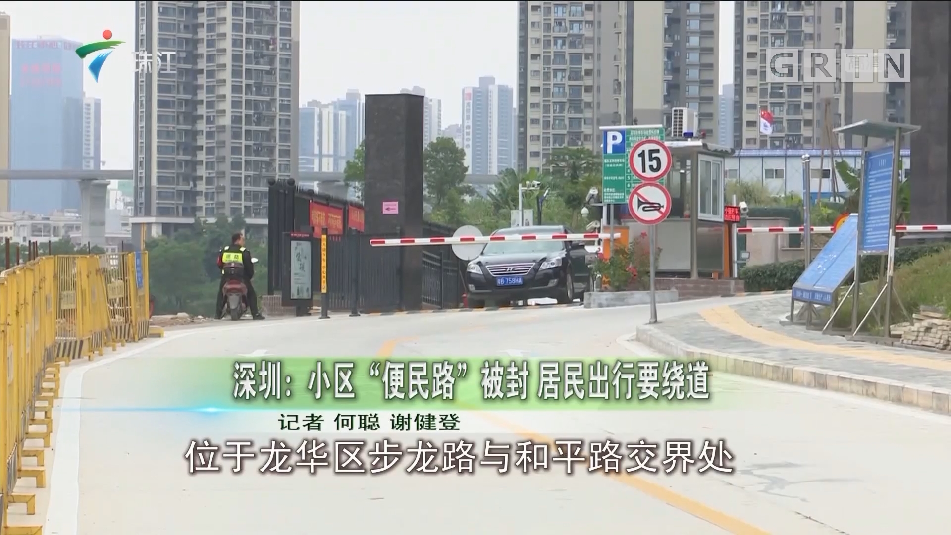 """深圳:小区""""便民路""""被封 居民出行要绕道"""