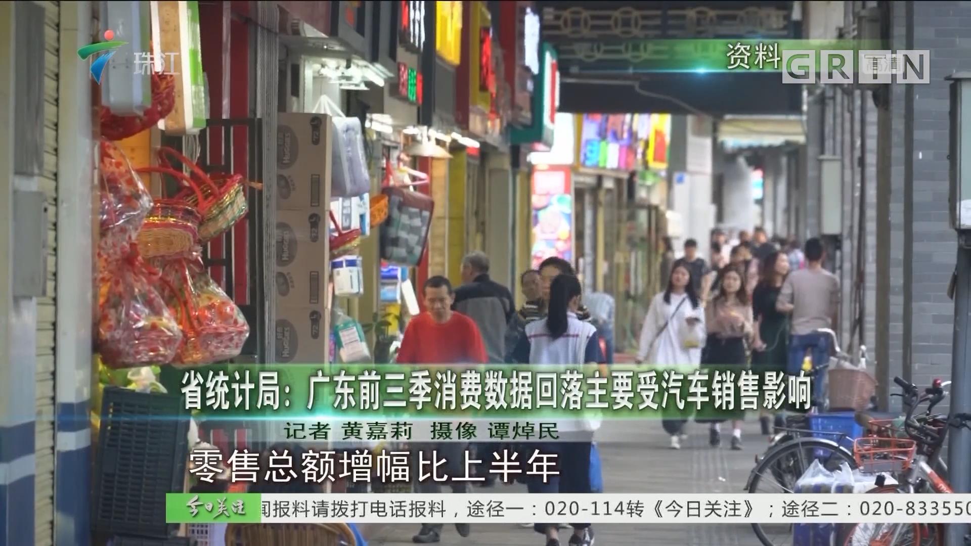 省统计局:广东前三季消费数据回落主要受汽车销售影响