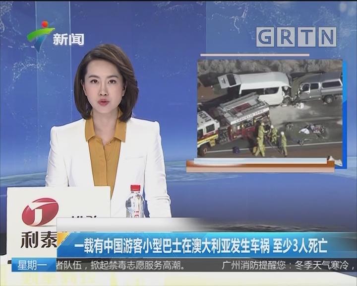 一载有中国游客小型巴士在澳大利亚发生车祸 至少3人死亡
