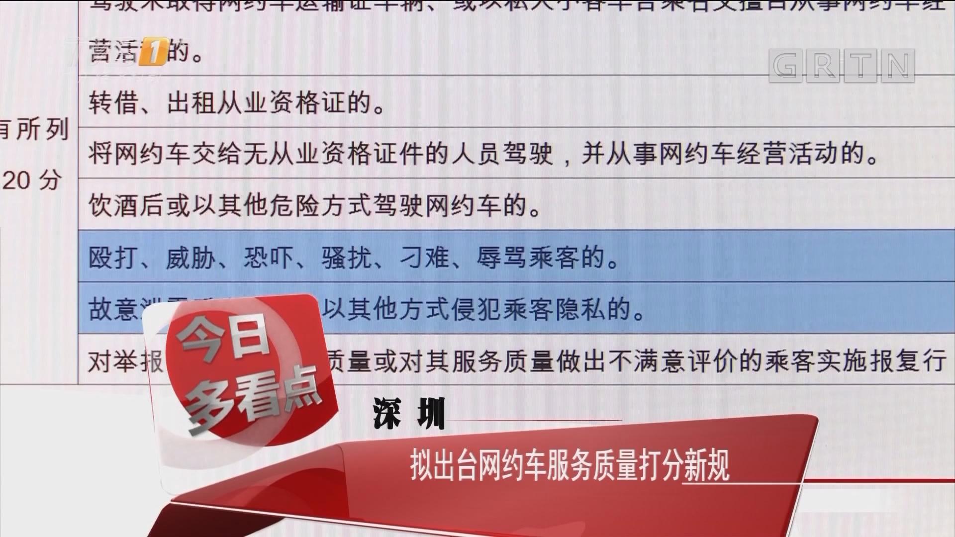 深圳:拟出台网约车服务质量打分新规