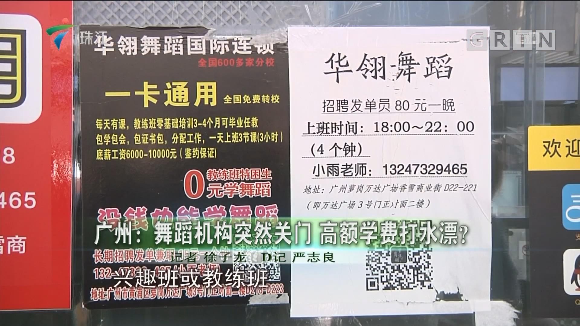 广州:舞蹈机构突然关门 高额学费打水漂?