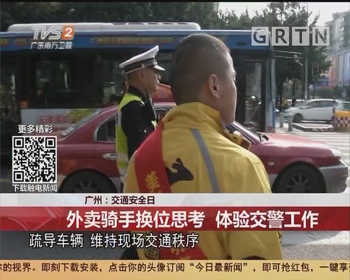 广州:交通安全日 外卖骑手换位思考 体验交警工作