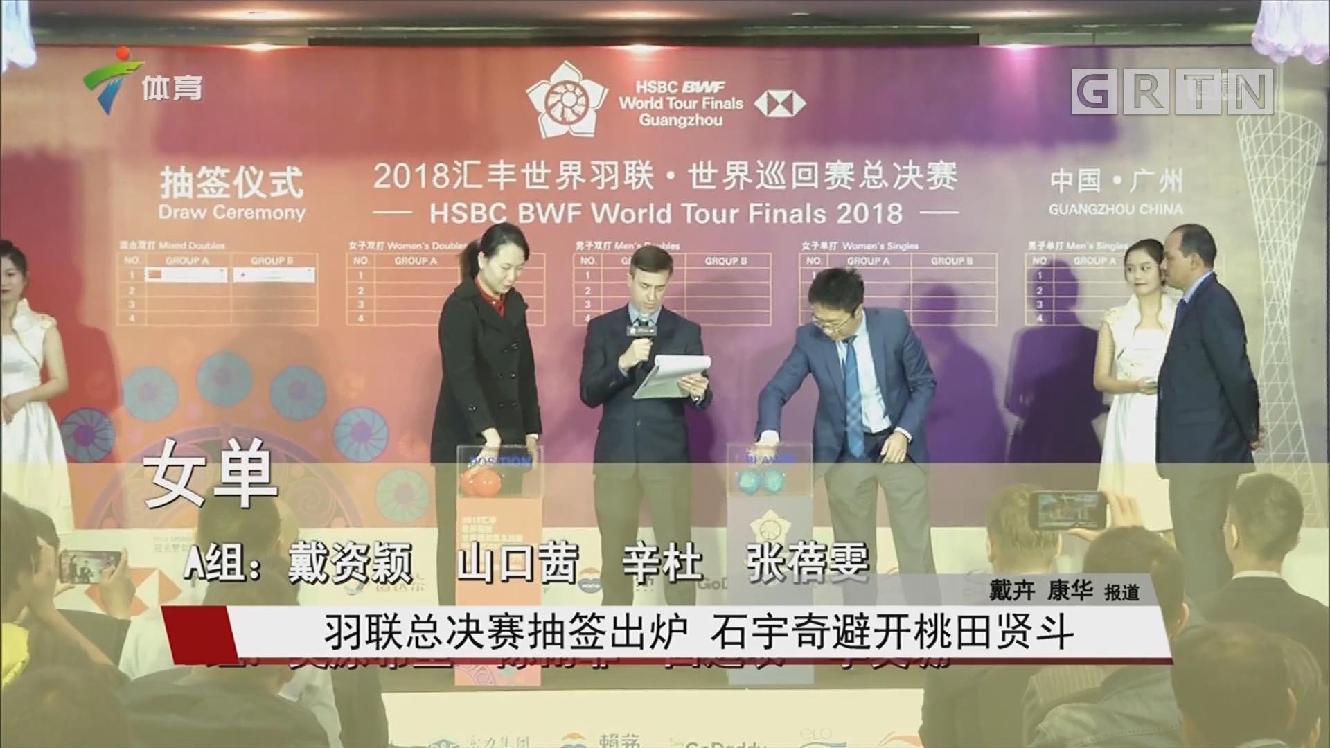 羽联总决赛抽签出炉 石宇奇避开桃田贤斗