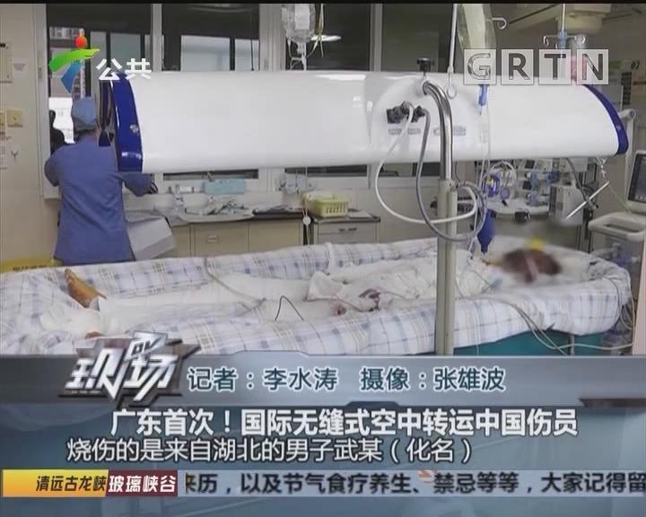 广东首次!国际无缝式空中转运中国伤员