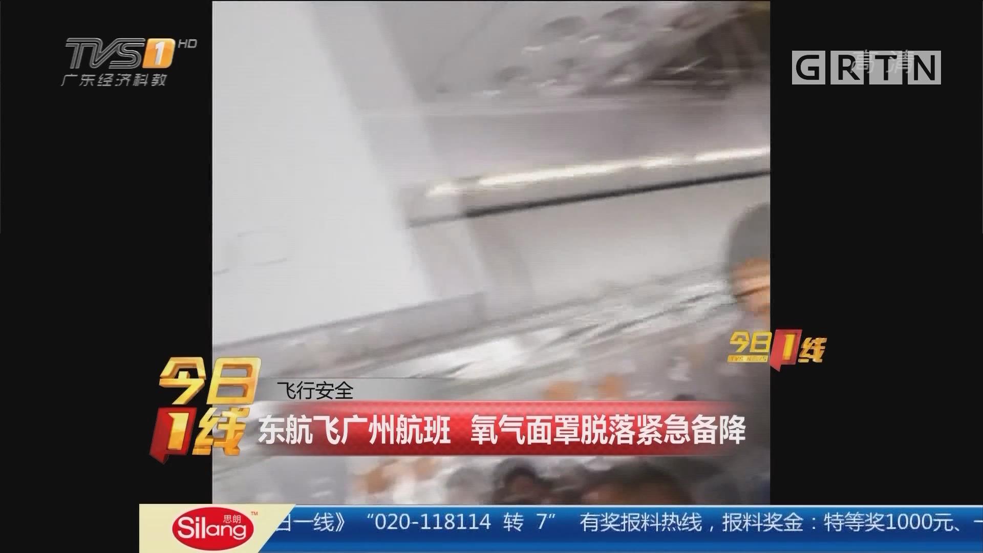 飞行安全:东航飞广州航班 氧气面罩脱落紧急备降
