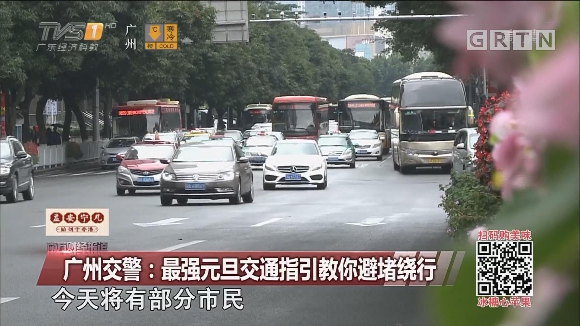 广州交警:最强元旦交通指引教你避堵绕行