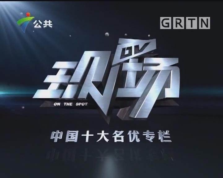 [2018-12-25]DV现场:广州:大巴司机突然下车争执 全车乘客心慌慌