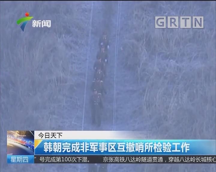 韩朝完成非军事区互撤哨所检验工作