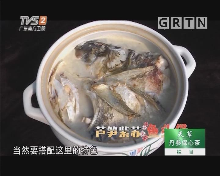芦笋紫苏鱼头煲