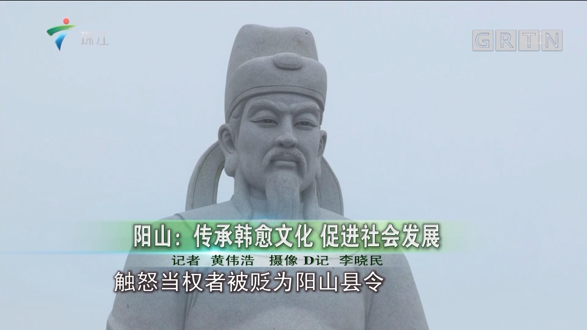 阳山:传承韩愈文化 促进社会发展