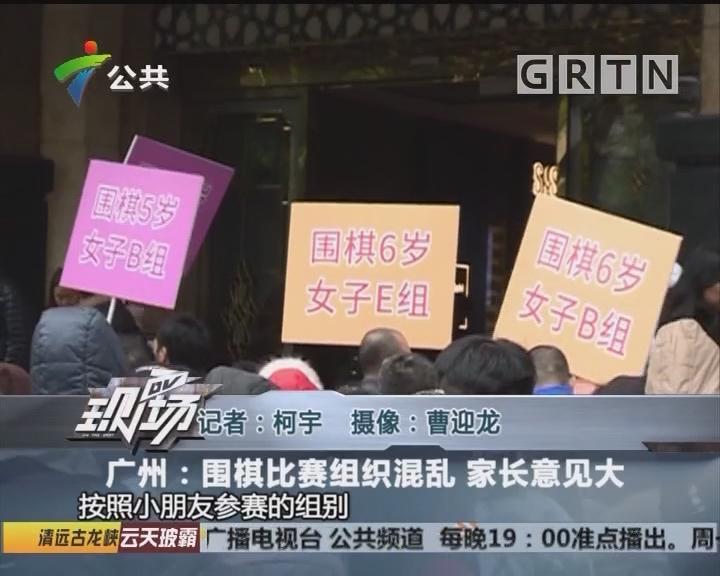 广州:围棋比赛组织混乱 家长意见大