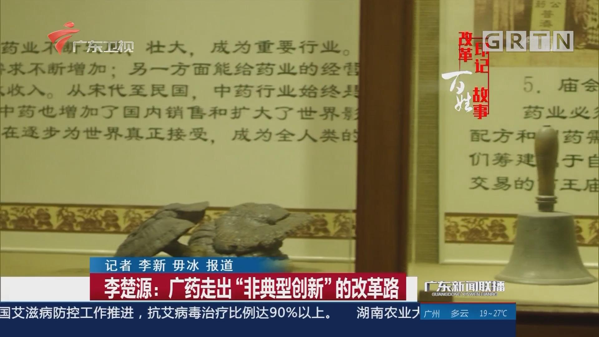 """李楚源:广药走出""""非典型创新""""的改革路"""