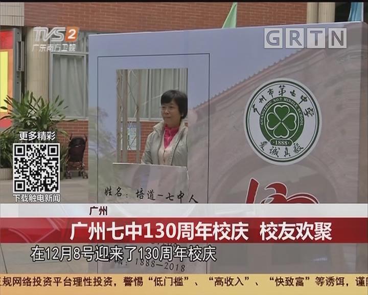 广州:广州七中130周年校庆 校友欢聚
