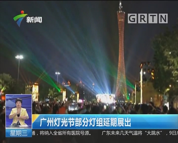 广州灯光节部分灯组延期展出