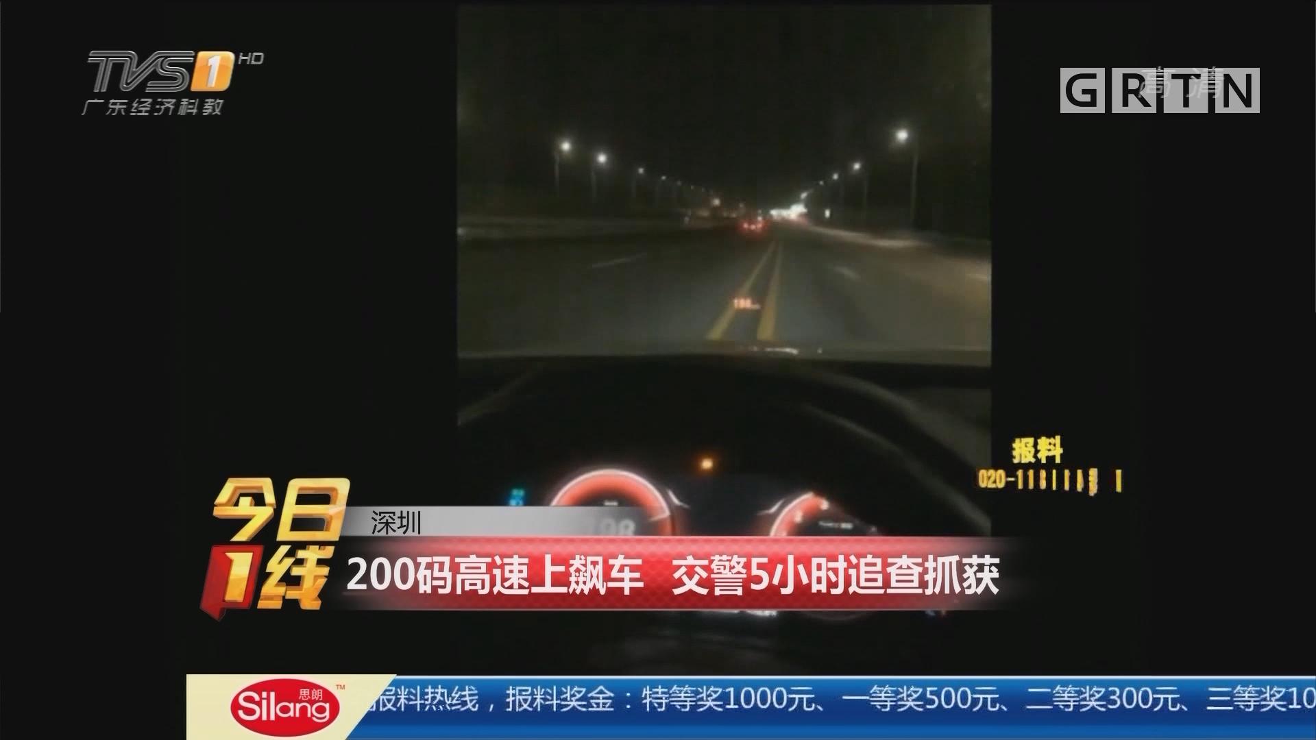 深圳:200码高速上飙车 交警5小时追查抓获