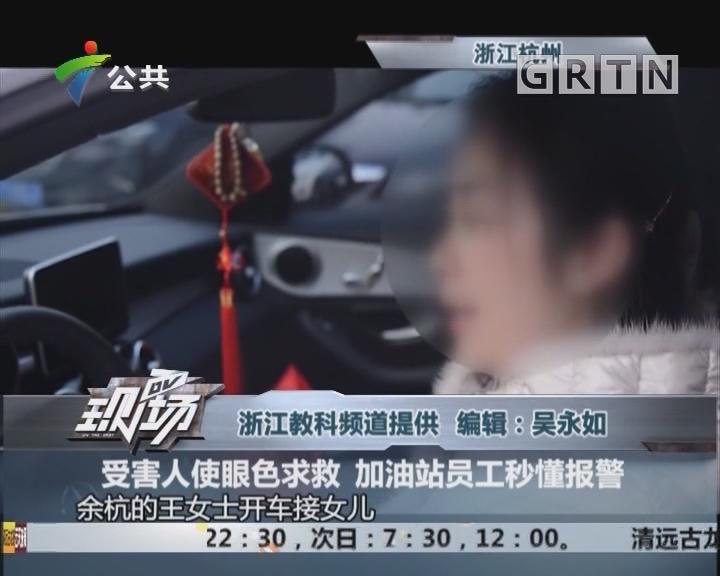 受害人使眼色求救 加油站员工秒懂报警