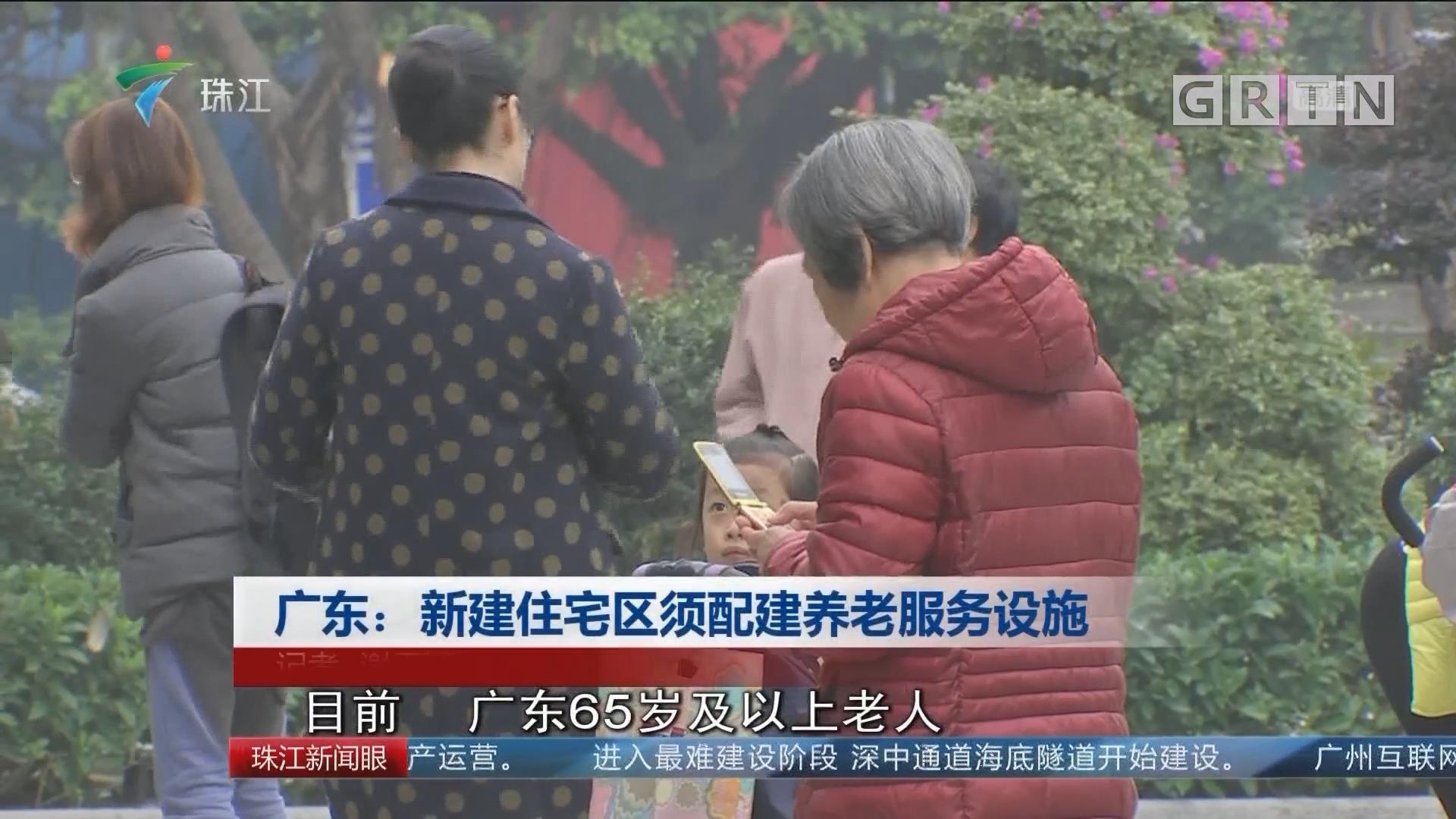 广东:新建住宅区须配建养老服务设施