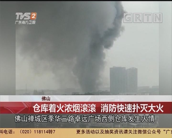 佛山:仓库着火浓烟滚滚 消防快速扑灭大火