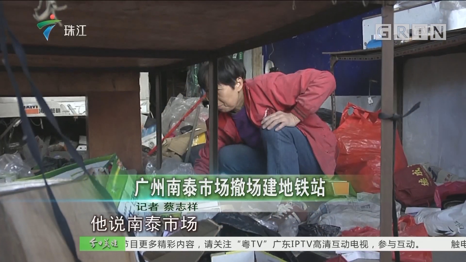 广州南泰市场撤场建地铁站
