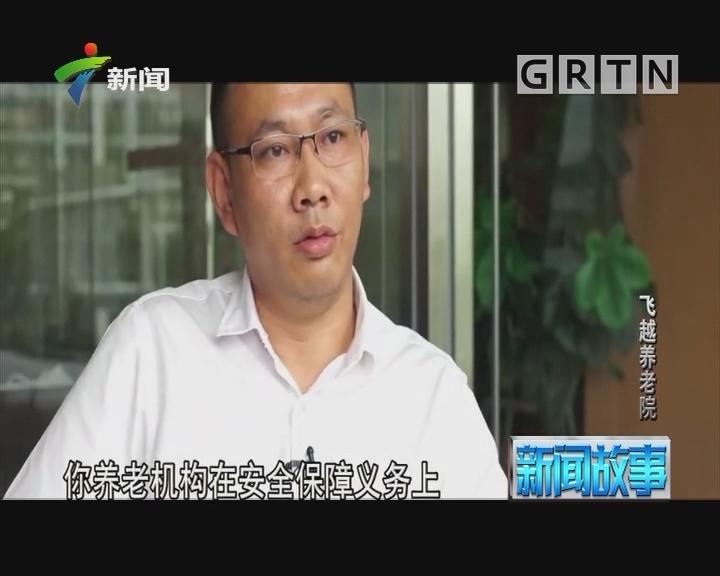 [2018-12-14]新闻故事:飞越养老院