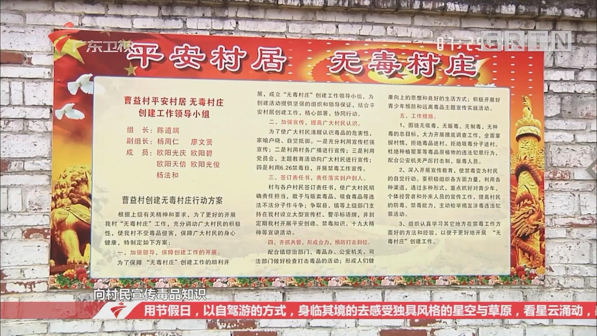 湛江:徐闻县建设美丽乡村 打造无毒村庄