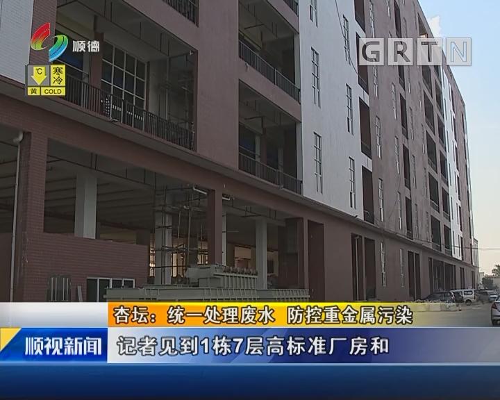 杏坛:统一处理废水 防控重金属污染
