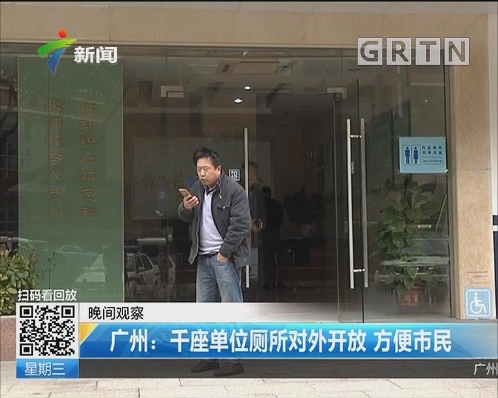广州:千座单位厕所对外开放 方便市民