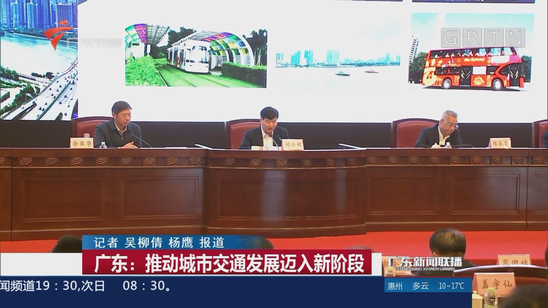 广东:推动城市交通发展迈入新阶段