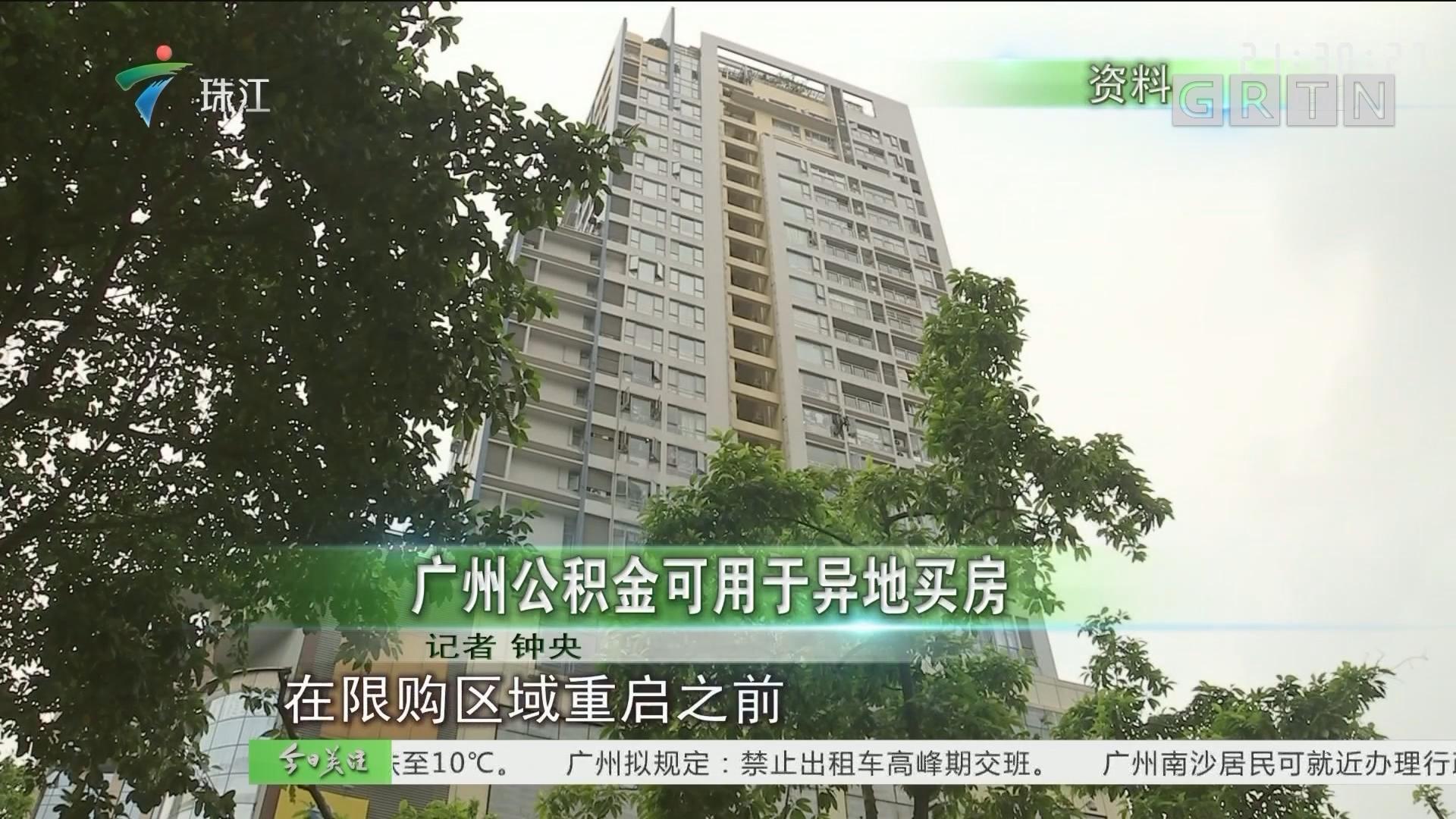 广州公积金可用于异地买房